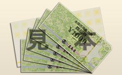 全国百貨店共通商品券をクレジットカードで購入